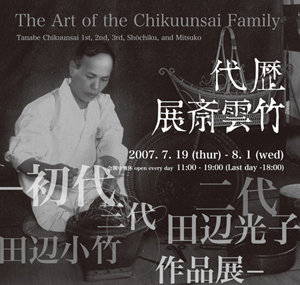 Chikuunsai exhibition